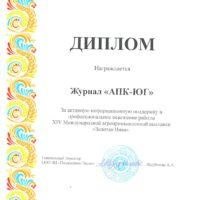 2014_ZOL.NIVA-APK-UG