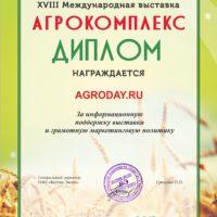 2015_AGROKOMPL_BALTIKEXPO-AGRODAY.RU
