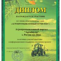 2015_AGROPROMVISTAVKA_ZAR.YARM-AGRODAY.RU