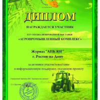 2015_AGROPROMVISTAVKA_ZAR.YARM-APK-UG