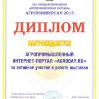 2015_AGROYNIVERSAL_ABA-AGRODAY.RU