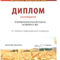 2015_INTERAGROMAH-AGRODAY.RU