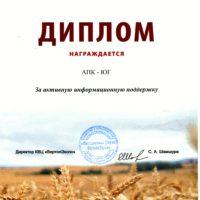 2015_INTERAGROMAH-APK-UG