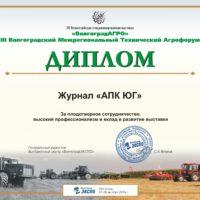 2016_27.10-28.10_VolgogradAgro-APK-UG