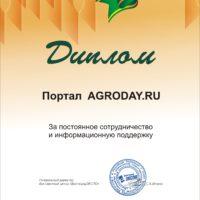 2016_AGROFORUM_Volgograd-Agroday.ru