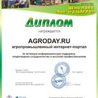 2016_DENPOLIA_VolgogradAGRO-AGRODAY.RU