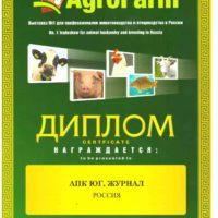 2017_AGROFARM-APK-UG